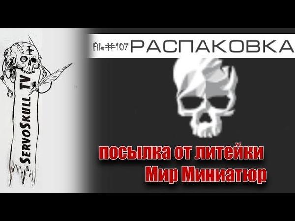 107 - РАСПАКОВКА - посылка от литейки Мир Миниатюр