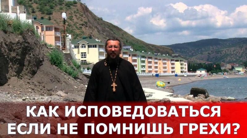 Как исповедоваться, если не помнишь свои грехи Священник Игорь Сильченков