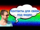 Раскрутка Расскрутка Накрутка Продвижение Реклама Пиар Instagram Instagramm Facebook YouTube Vk Vkontakte Twitter