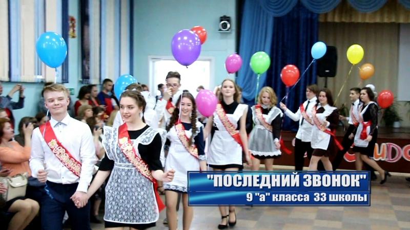 ПОСЛЕДНИЙ ЗВОНОК 9 А класса школы № 33 г. Архангельска - видеоролик