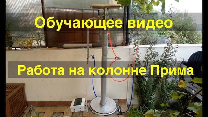 Инструкция по работе с Примой Дистилляция Ректификация отбор по жидкости и пару
