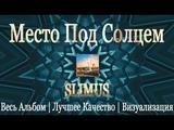 SLIMUS Место под солнцем ( SlimCENTR ) 2018 Лучшее Качество