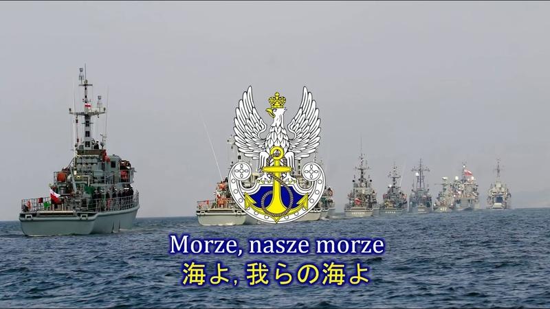 【ポーランド軍歌】Morze, nasze morze / 海よ,我らの海よ