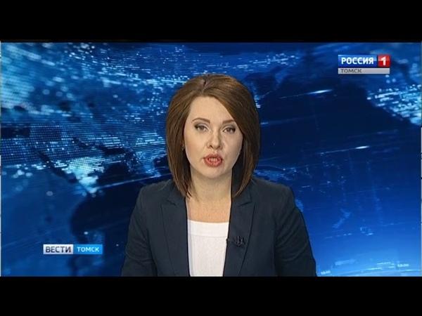 Вести-Томск, выпуск 14:40 от 23.07.2018