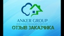 Отзыв заказчика о нашей работе Отделка 2 х комнатной квартиры ЖК Николаевский парк