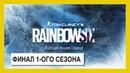 Tom Clancy's Rainbow Six Осада финал Russian Major League