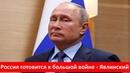 Россия готовится к большой войне - Явлинский
