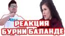 РЕАКЦИЯ   MUROLIM - BURNI BALANDE   Жахонгир Отажонов - Қадди баланд