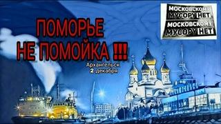 ПОМОРЬЕ НЕ ПОМОЙКА !!! 2 декабря . Архангельск .