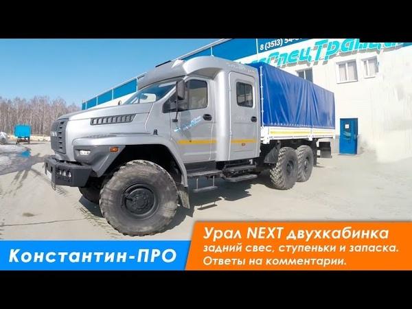 Бортовой Урал-NEXT 4320-6951-74, сдвоенная кабина