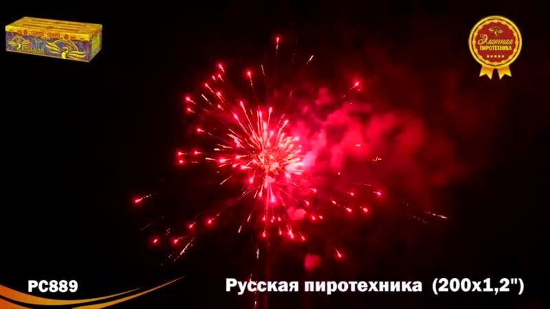 Русская пиротехника (1,2х200) (РС889)