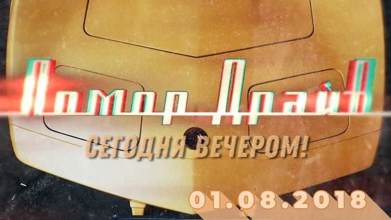 Анонс Помор Драйва на 01.08.2018