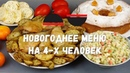 Новогоднее меню на 4 х человек за 800 рублей 5 блюд за 2 часа