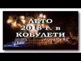 Лето 2018 г в Кобулети Слайд Аджария Грузия