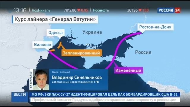 Новости на Россия 24 • Украинский круизный лайнер Генерал Ватутин вместо Одессы рванул в Россию