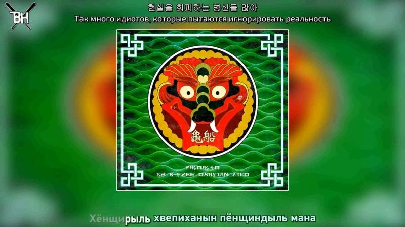 [KARAOKE] Paloalto – Turtle Ship (Remix) (feat. G2, B-Free, Okasian Zico) (рус. саб)