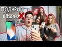 ПОДАРИЛ iPHONE X ДЕВУШКЕ, МАМЕ и СЕСТРЕ ! ИХ РЕАКЦИЯ МЕНЯ УДИВИЛА ! айфон 10
