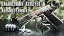 Пистолет Кольт 1911 (Colt 1911) Хромированный. Без лицензии! (курс-С)