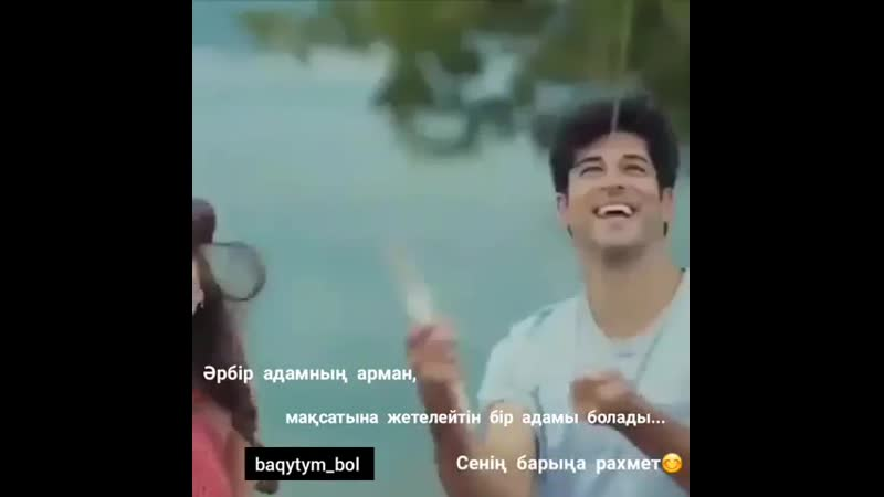 Baqytym_bolInstaUtility_158af.mp4