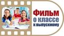 Фильм о 4 Б классе к выпускному Школа Президент Выпускной в начальной школе