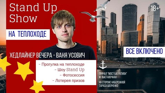 Иван Усович концерт