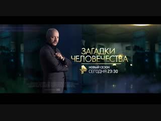 Загадки человечества 16 октября на РЕН ТВ