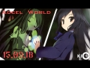 [KIORU] Promo: Ускоренный мир (Accel world)