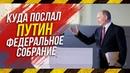✔О чем говорил Президент России Владимир Путин в послании Федеральному собранию 20 февраля 2019