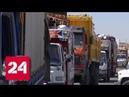 Группа иностранных журналистов побывала на сирийско-ливанской границе - Россия 24