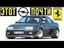 Предок Daewoo Nexia которого боялись спорткары Доказательство крутости Opel Kadett