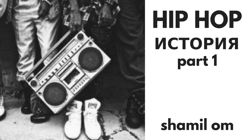 Shamil OM's Ozone Channel History of Hip Hop 09 10 2017