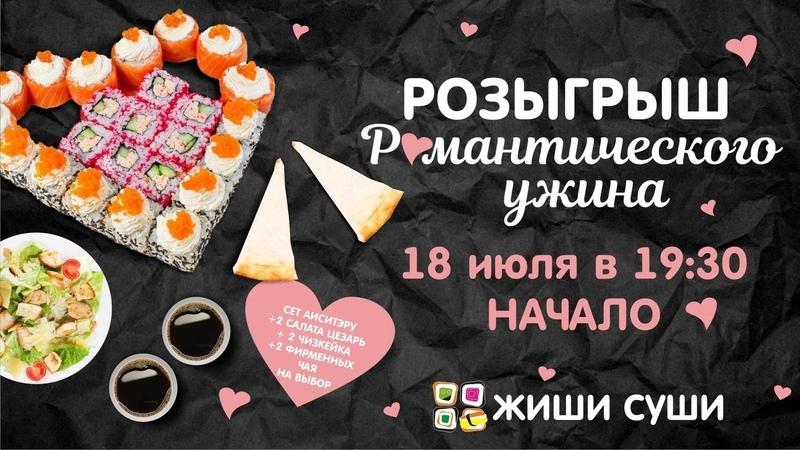 Розыгрыш романтического ужина за репост!