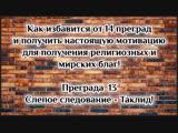14 преград в пути получения религиозных и мирских благ. Преграда 13