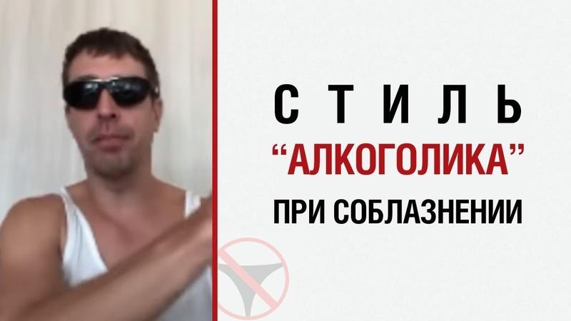 Алекс ЛЕСЛИ о стиле алкоголика