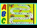 The Very Hungry Caterpillar Spin Seek ABC GAME! Fun Educational ABC Alphabet Video For Kids