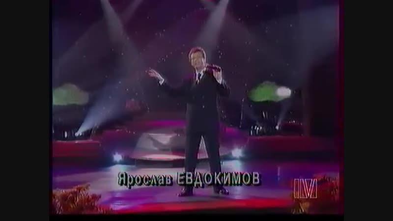 Ярослав Евдокимов Калины куст