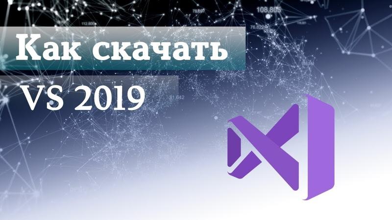 Где и как бесплатно скачать Visual Studio 2019. Установка и добавление компонентов в VS 2019.