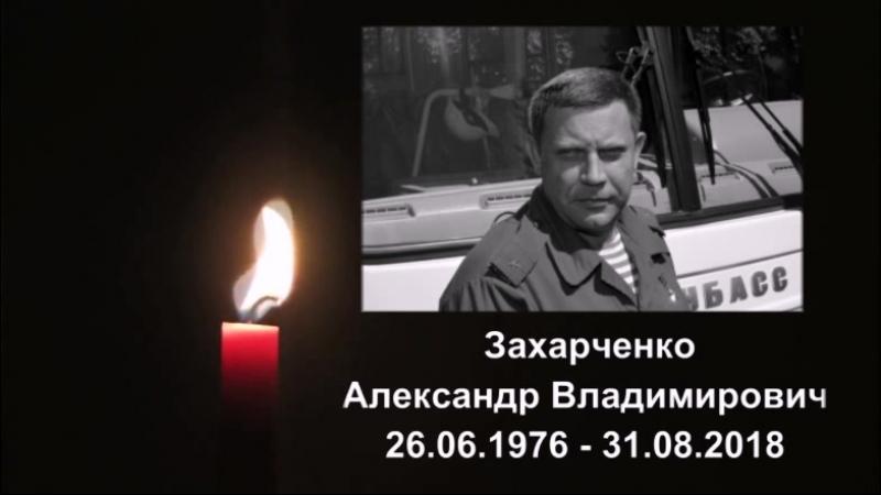 Памяти Захарченко А.В.