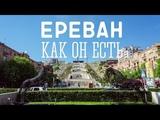 Ереван, как он есть. Откровенно и без купюр, глазами местного. #44 GO в Армению!