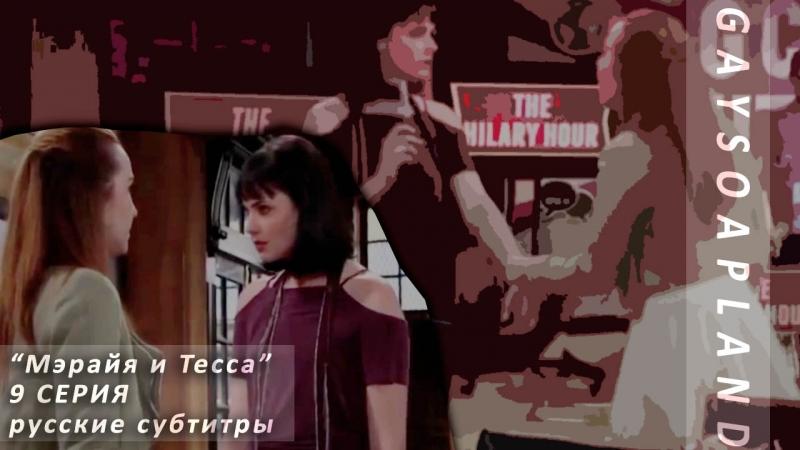 Мэрайя и Тесса | Mariah Tessa | 9 CЕРИЯ [Русские субтитры]