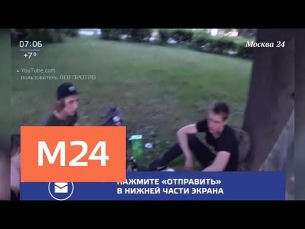 Жертвами московских борцов с пьянством стали трезвые подростки Москва 24