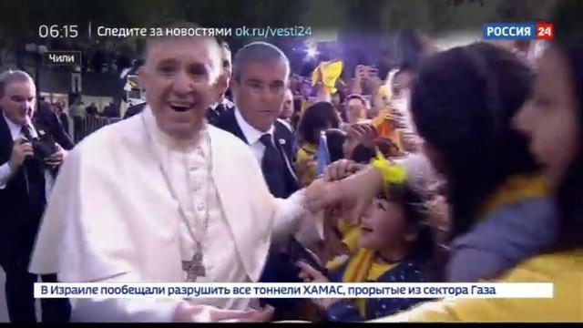 Новости на Россия 24 • Папа Римский Франциск прибыл в Чили