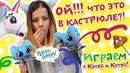 Котики, вперед! - Играем с Катей и Котей - серия 15 - видео для детей