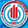 Центр олимпийской подготовки Москомспорта