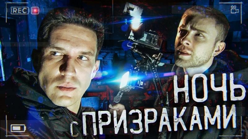 GhostBuster с Егором Кридом - Ночь с призраками