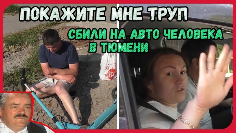 покажите мне труп / водитель сбил пешехода в Тюмени и скрылся / дтп / сбили человека / тюмень