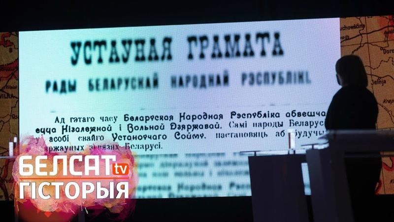 БНР сябры і ворагі Прэмера праграмы Intermarium | БНР друзья и враги