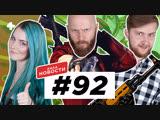 АААА-новости #92. Sony готовится к PS5, сериал по DMC, Рамзан Кадыров и White Wolf (19.11.18)