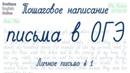 Пошаговое написание письма в ОГЭ Личное письмо №1