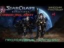 StarCraft Remastered Прохождение кампании Терранов Часть 1 Миссия Пустоши